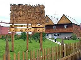 shushencki